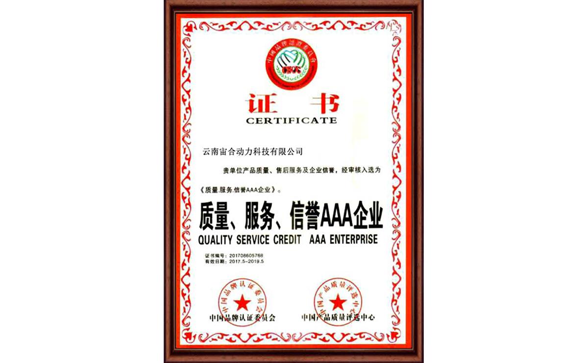 质量服务信誉3A企业证书