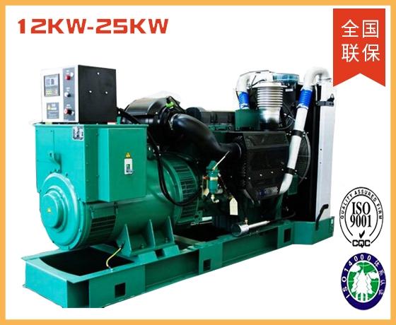 12KW-25KW发电机组
