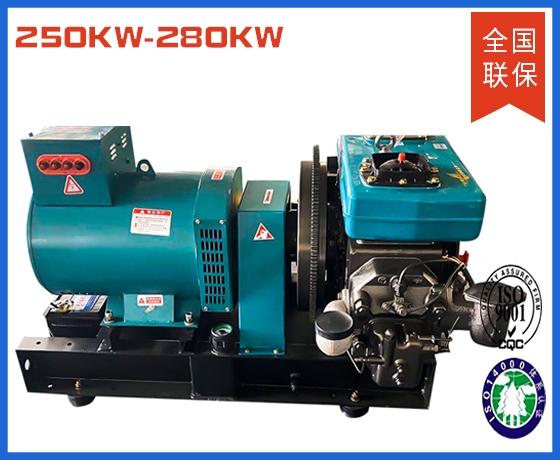 250KW-280KW发电机组
