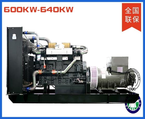 600W-640W发电机组