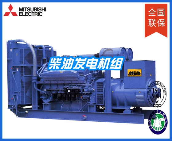 日本三菱发电机组系列