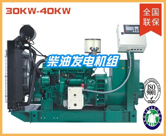 30KW-40KW发电机组