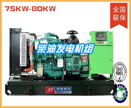 75KW-80KW发电机组系列