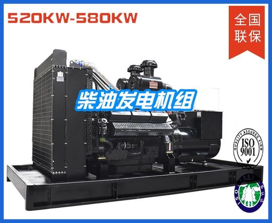 520KW-580KW发电机组