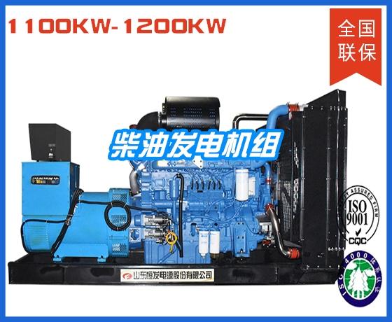 1100KW-1200KW柴油发电机组